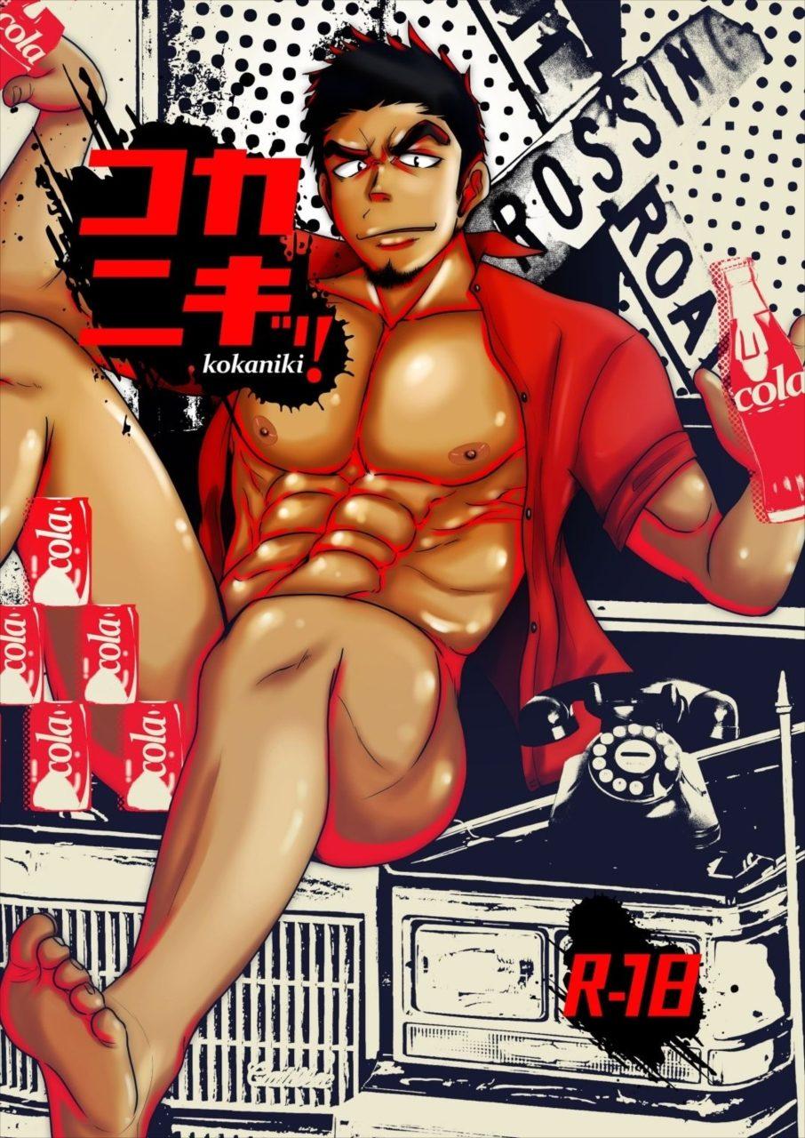 【エロ漫画】コ○コーラを配達するアニキ系男子を総称して「コカニキ」というwそんな3人のコカニキの生態を視姦する作品w【眉毛菜園 エロ同人誌】 001