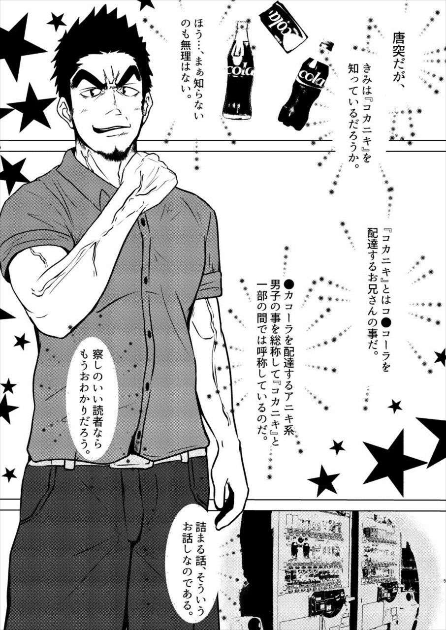 【エロ漫画】コ○コーラを配達するアニキ系男子を総称して「コカニキ」というwそんな3人のコカニキの生態を視姦する作品w【眉毛菜園 エロ同人誌】 002