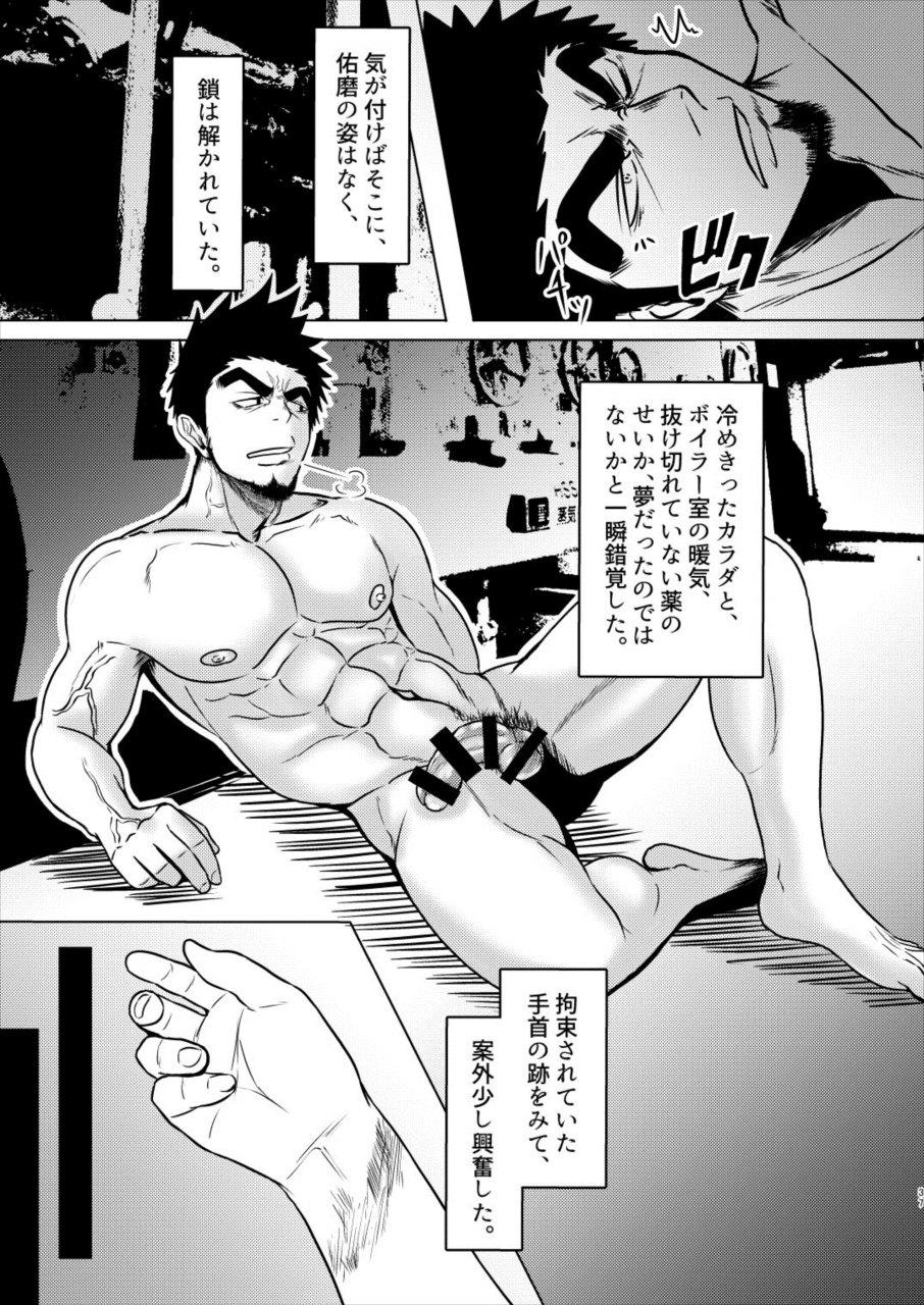 【エロ漫画】コ○コーラを配達するアニキ系男子を総称して「コカニキ」というwそんな3人のコカニキの生態を視姦する作品w【眉毛菜園 エロ同人誌】 033
