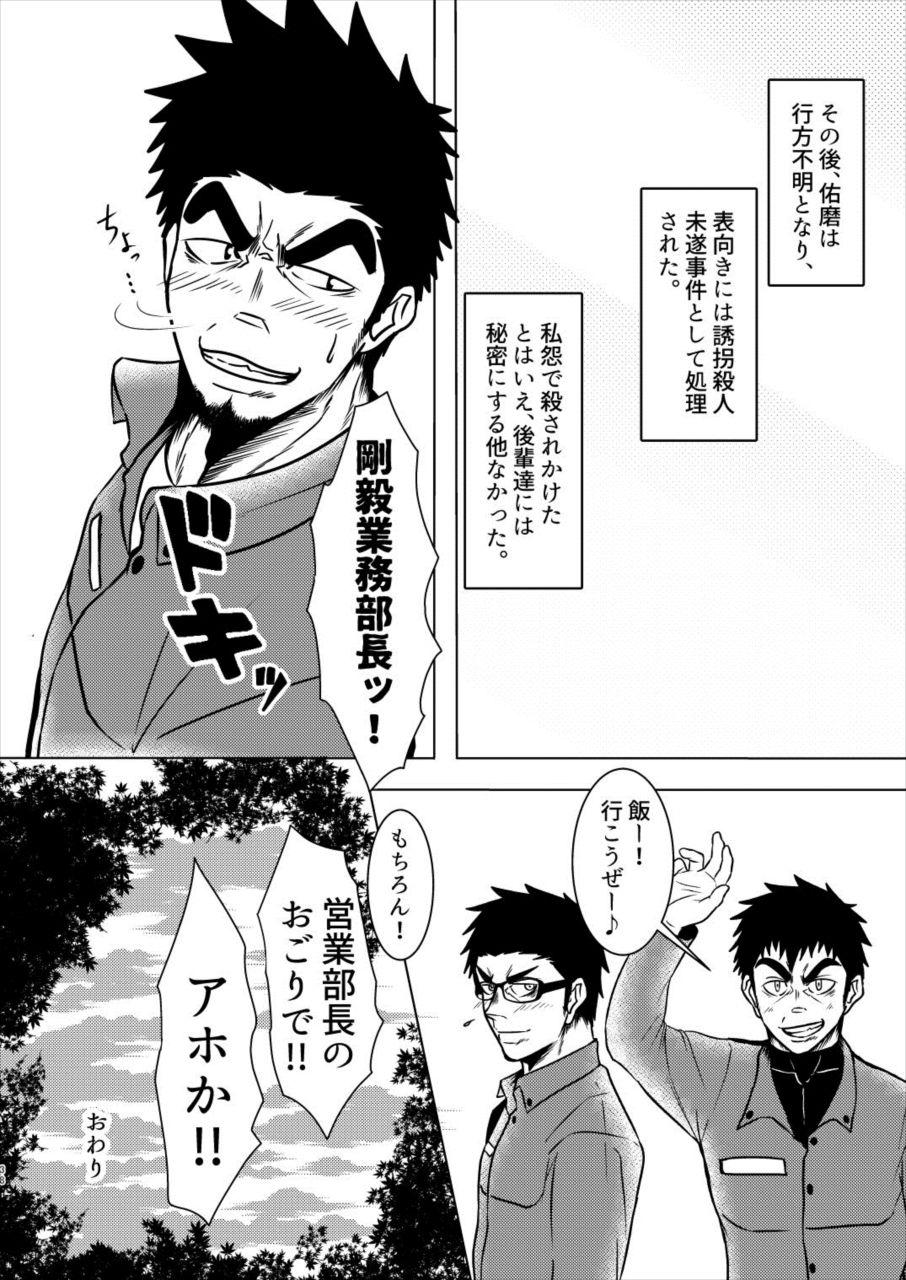 【エロ漫画】コ○コーラを配達するアニキ系男子を総称して「コカニキ」というwそんな3人のコカニキの生態を視姦する作品w【眉毛菜園 エロ同人誌】 034