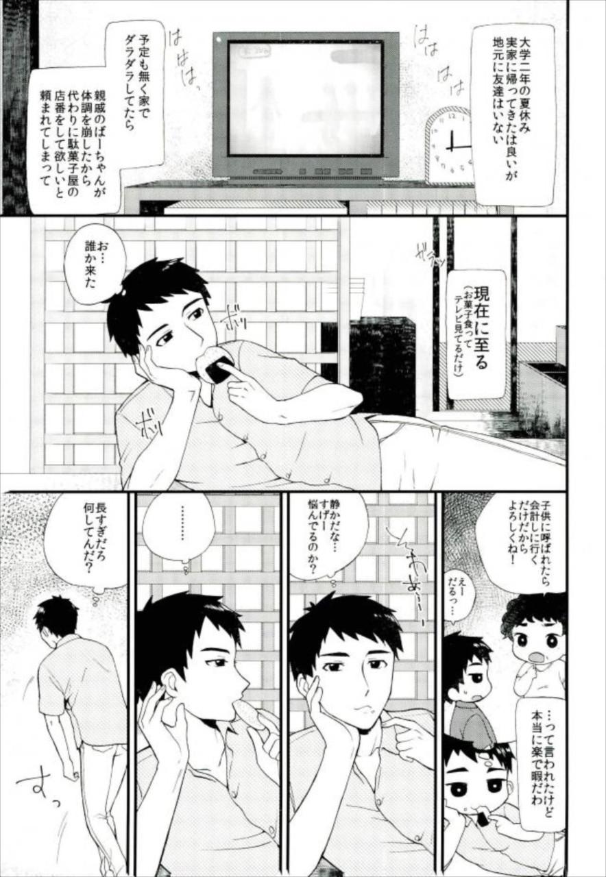 【エロ漫画】「駄菓子と交換ね」って言ってショタにエロい事する店番の男www【無料 エロ同人誌】 002