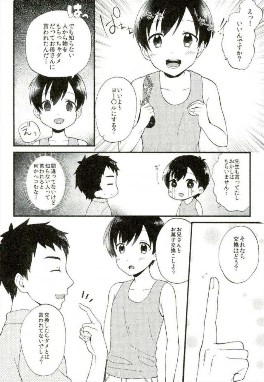 【エロ漫画】「駄菓子と交換ね」って言ってショタにエロい事する店番の男www【無料 エロ同人誌】 005
