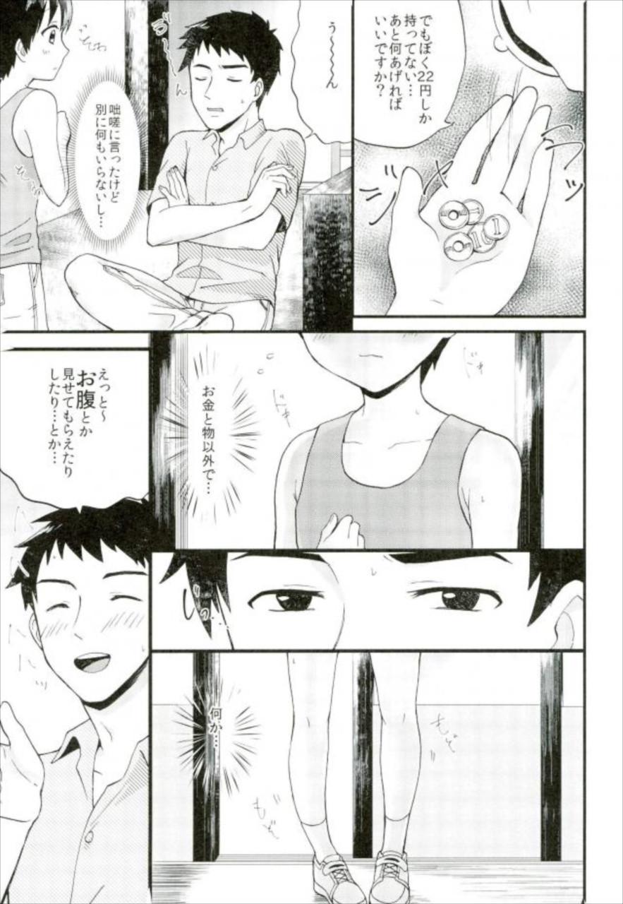 【エロ漫画】「駄菓子と交換ね」って言ってショタにエロい事する店番の男www【無料 エロ同人誌】 006