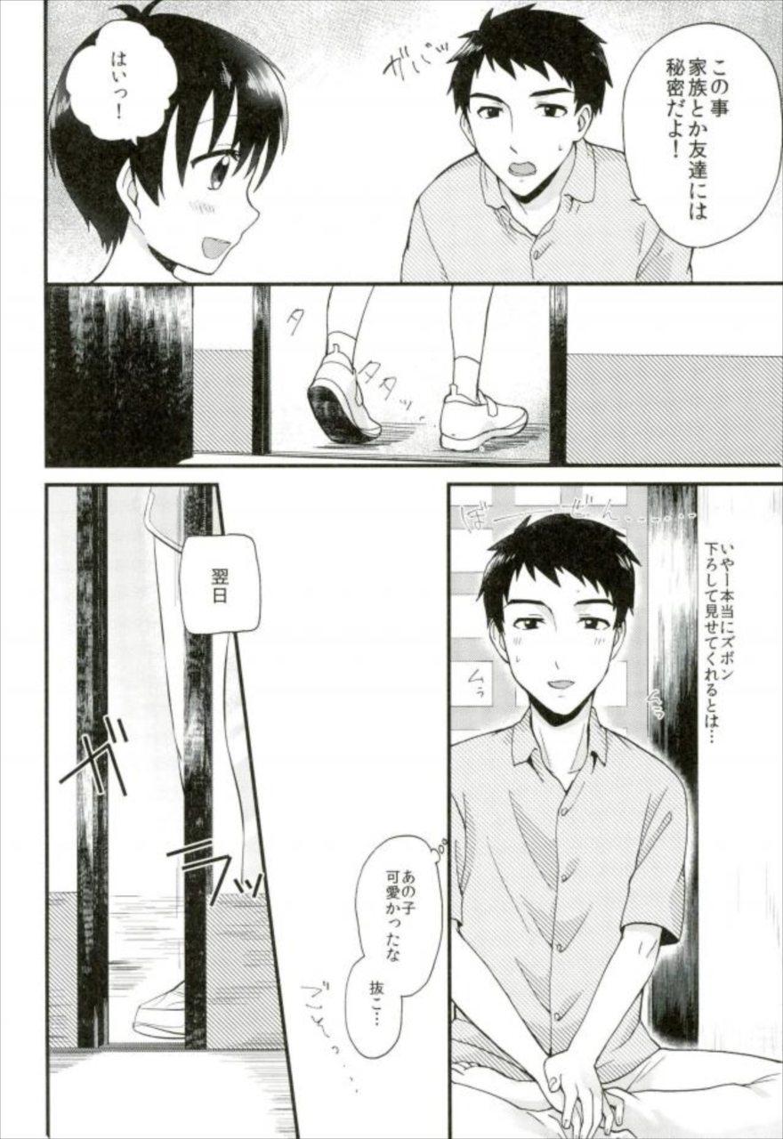 【エロ漫画】「駄菓子と交換ね」って言ってショタにエロい事する店番の男www【無料 エロ同人誌】 011