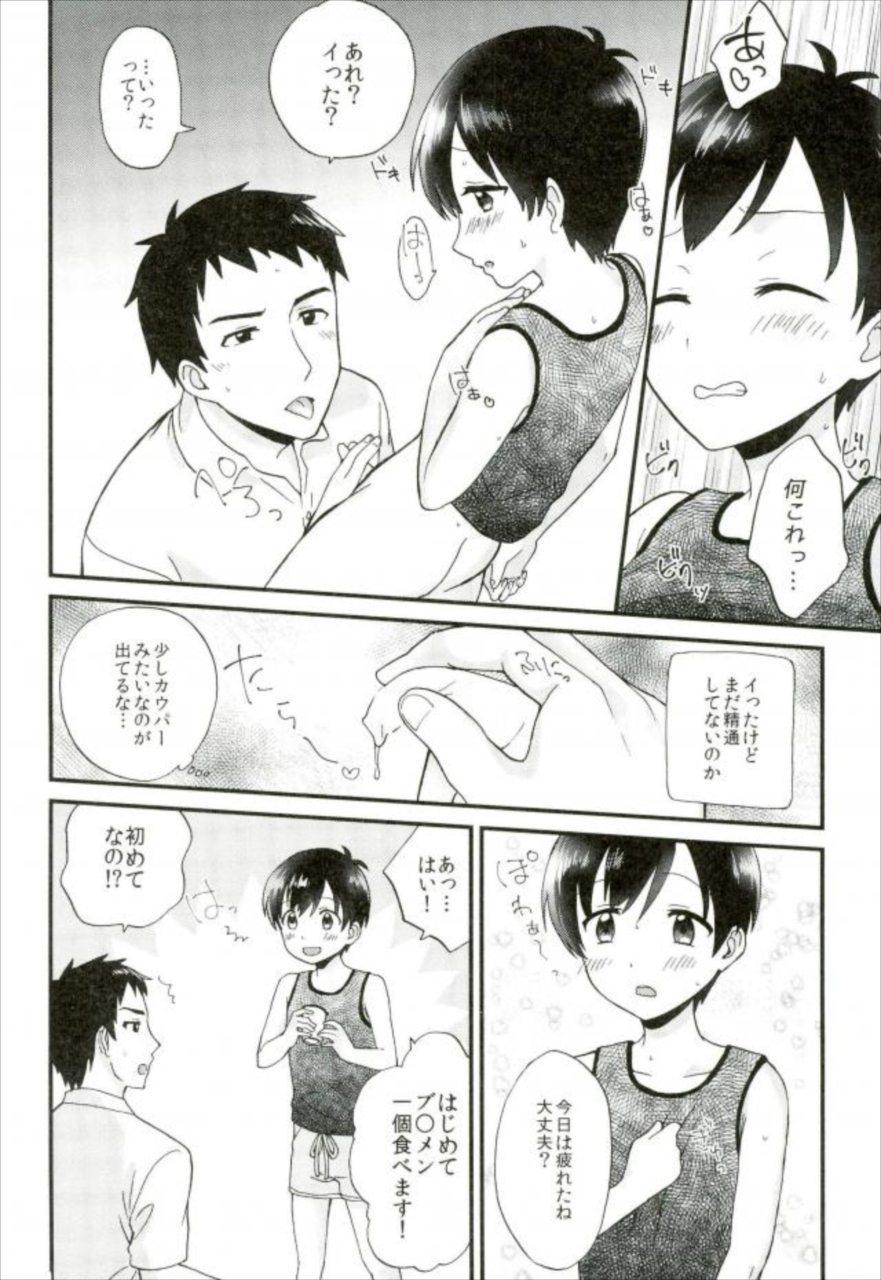 【エロ漫画】「駄菓子と交換ね」って言ってショタにエロい事する店番の男www【無料 エロ同人誌】 019