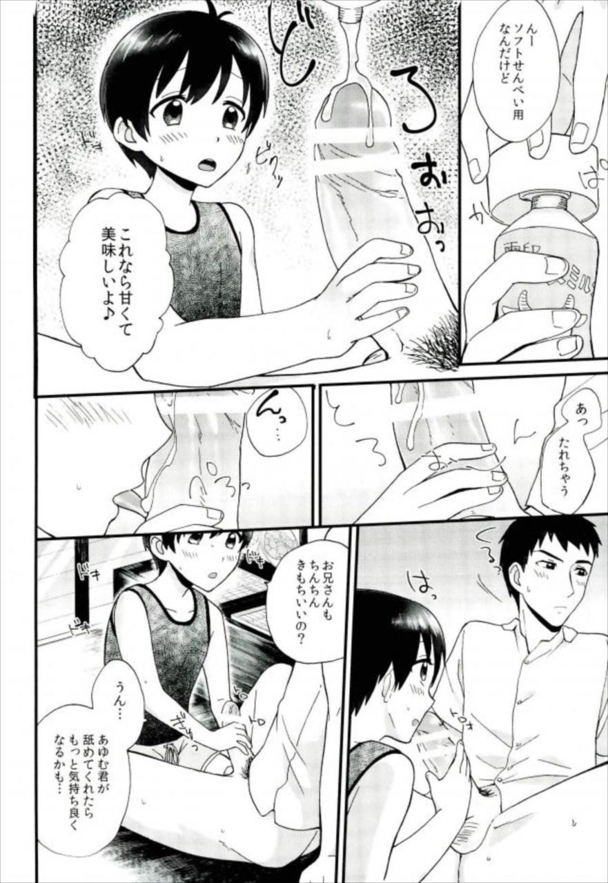 【エロ漫画】「駄菓子と交換ね」って言ってショタにエロい事する店番の男www【無料 エロ同人誌】 023