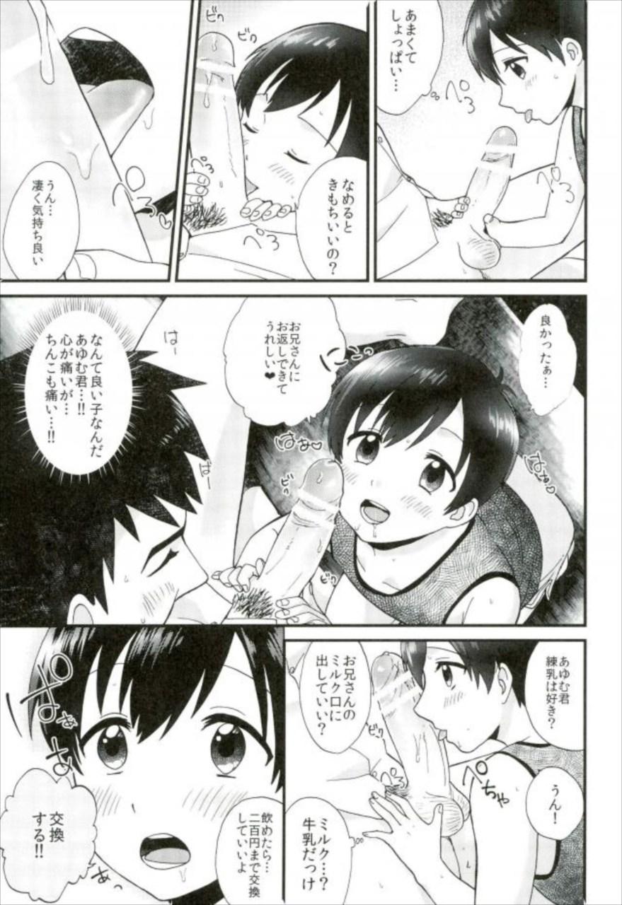 【エロ漫画】「駄菓子と交換ね」って言ってショタにエロい事する店番の男www【無料 エロ同人誌】 024