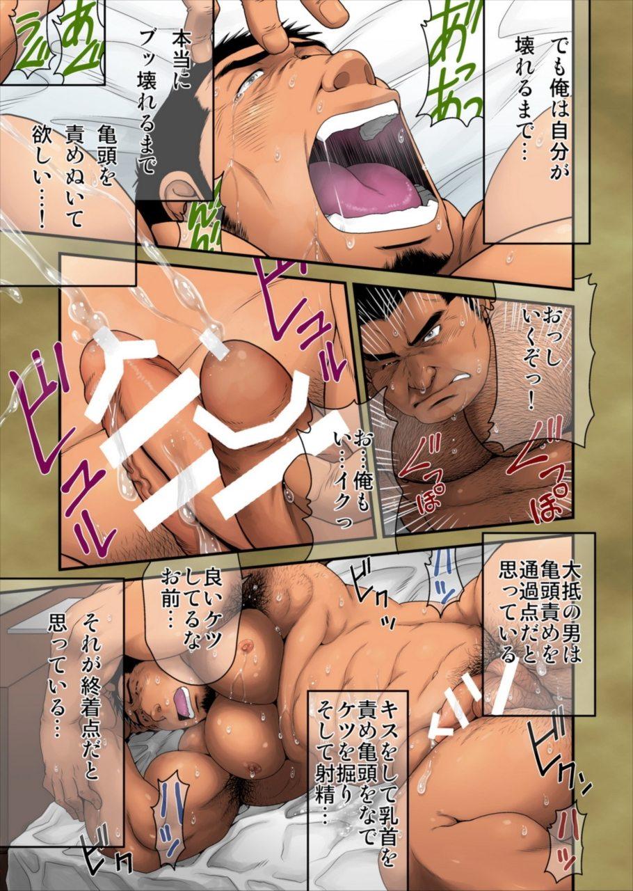 【エロ漫画】亀頭を責められ続けたい男は複数の男たちに手コキされまくり快楽に溺れる!【無料 エロ同人誌】 005