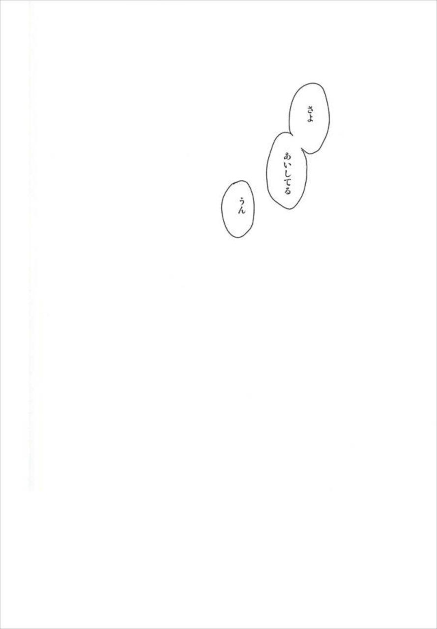【エロ同人誌 刀剣乱舞】愛してるの言葉でお互いの気持ちを確かめ合う江雪左文字と小夜左文字。【無料 エロ漫画】 015