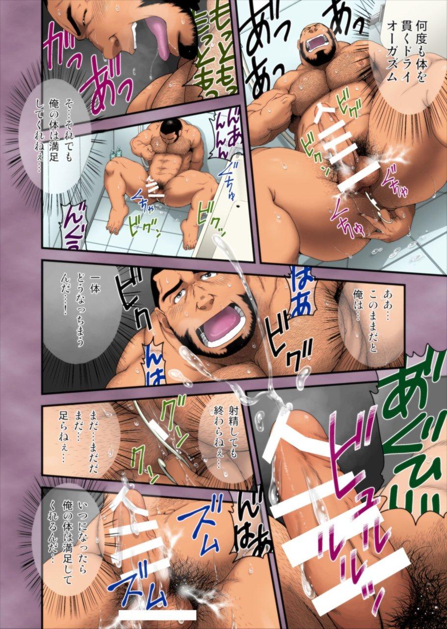 【エロ漫画】前立腺刺激を求めていたら、ハッテン場で反りチンに出会えて乱交セックス!【無料 エロ同人誌】 004