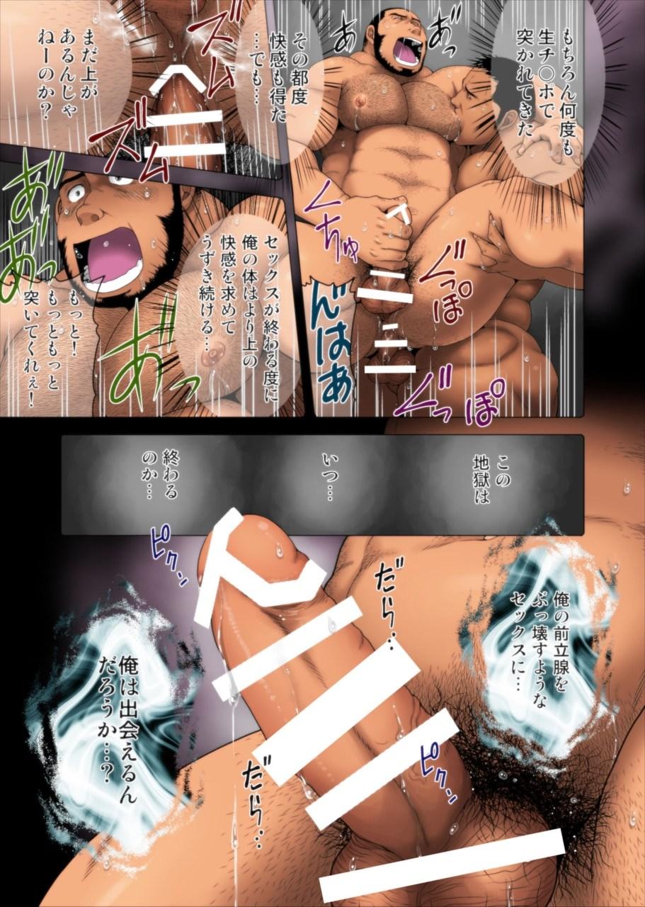 【エロ漫画】前立腺刺激を求めていたら、ハッテン場で反りチンに出会えて乱交セックス!【無料 エロ同人誌】 007