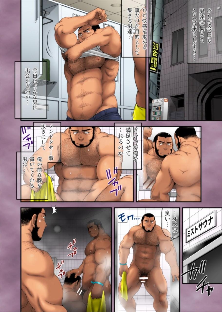 【エロ漫画】前立腺刺激を求めていたら、ハッテン場で反りチンに出会えて乱交セックス!【無料 エロ同人誌】 008