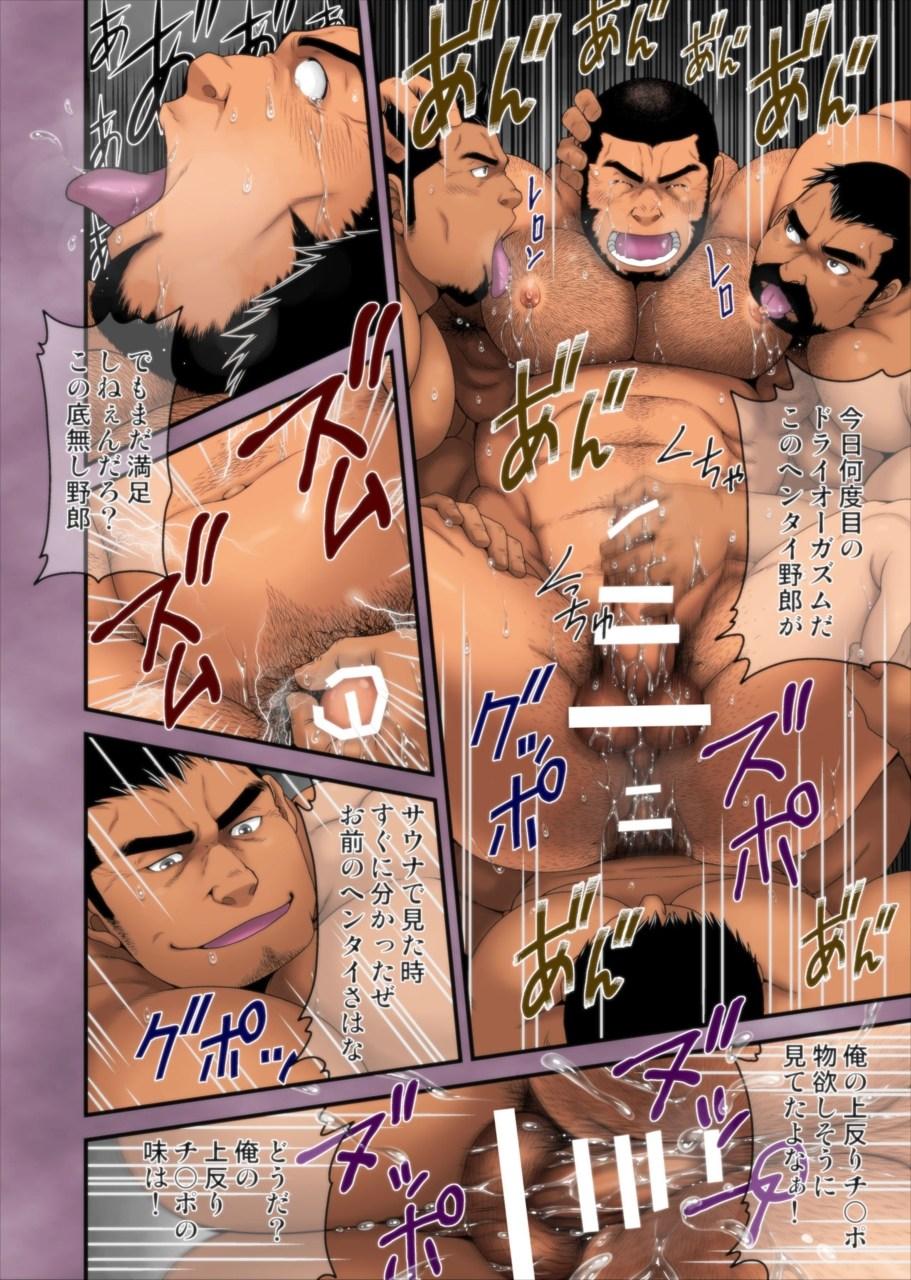 【エロ漫画】前立腺刺激を求めていたら、ハッテン場で反りチンに出会えて乱交セックス!【無料 エロ同人誌】 024