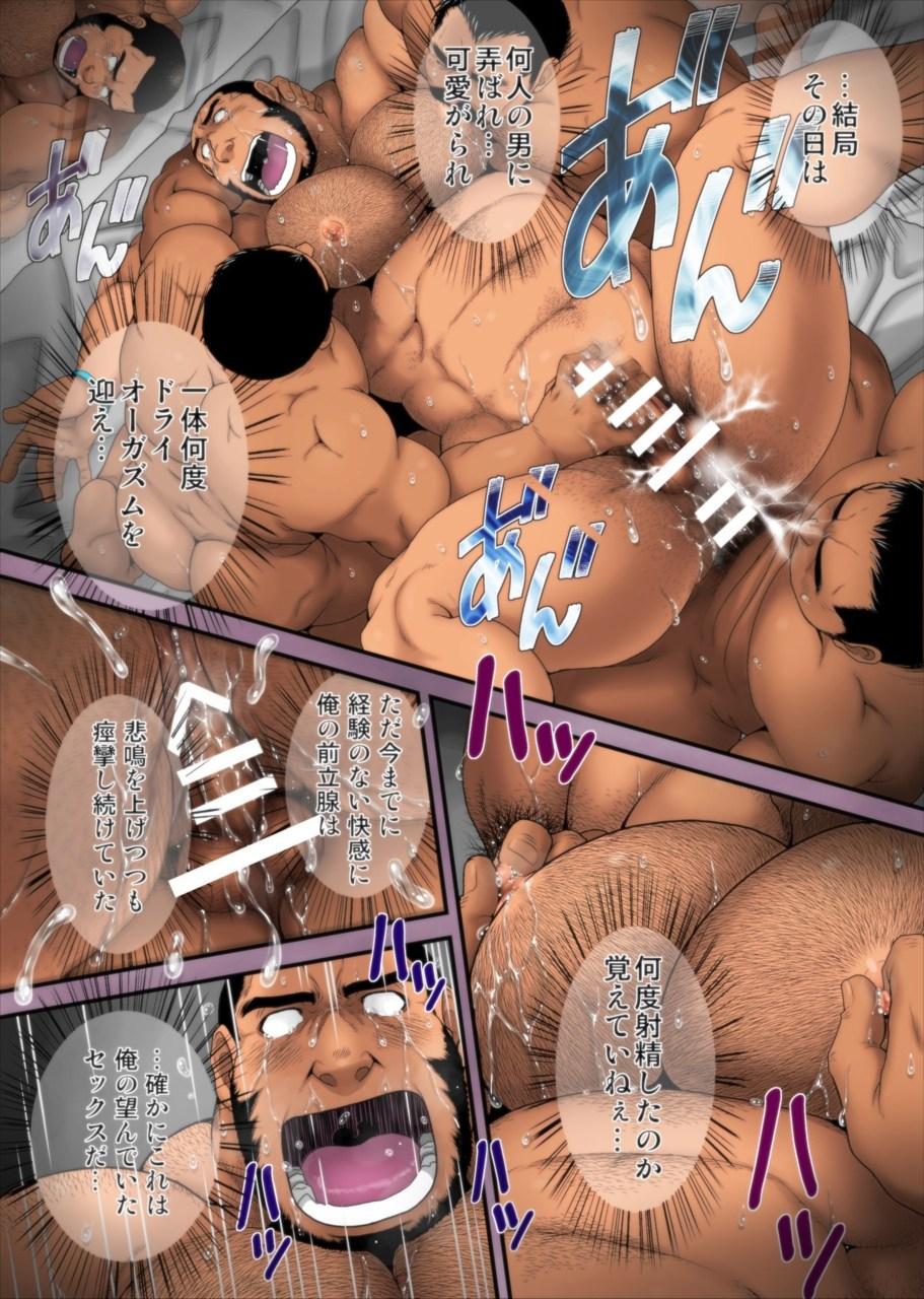 【エロ漫画】前立腺刺激を求めていたら、ハッテン場で反りチンに出会えて乱交セックス!【無料 エロ同人誌】 026