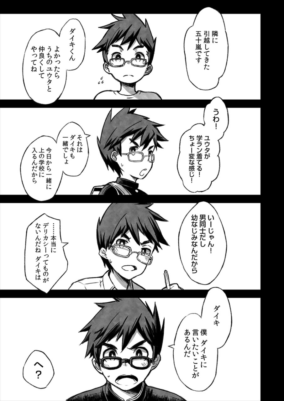 【エロ漫画】最初は手コキで抜き合う程度だったのがどんどんエスカレートして…♡【無料 エロ同人誌】 002