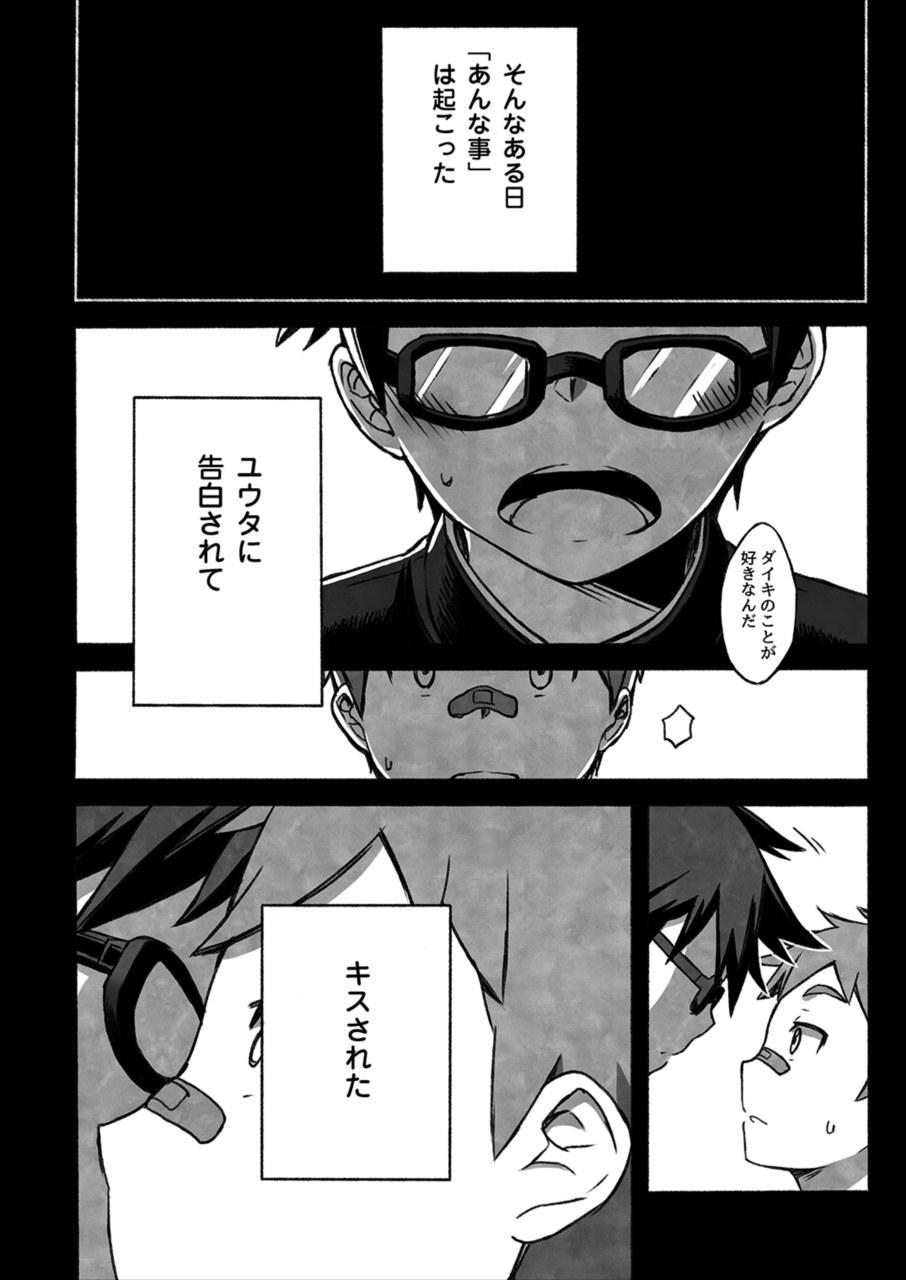 【エロ漫画】最初は手コキで抜き合う程度だったのがどんどんエスカレートして…♡【無料 エロ同人誌】 017