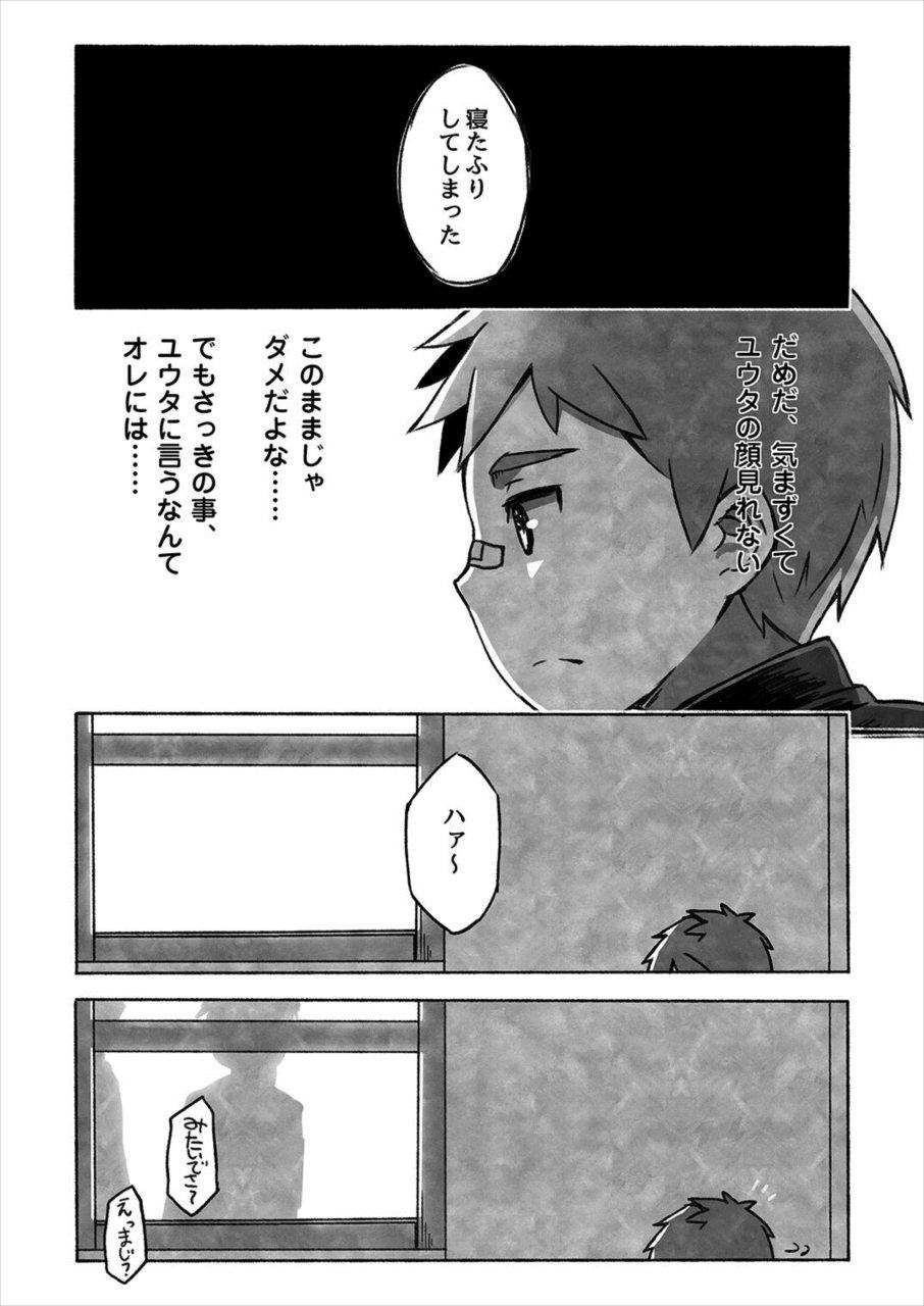 【エロ漫画】最初は手コキで抜き合う程度だったのがどんどんエスカレートして…♡【無料 エロ同人誌】 021