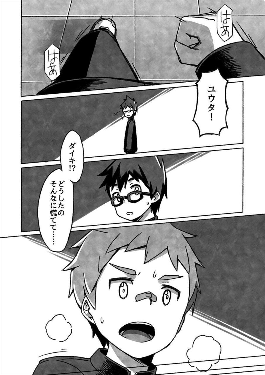 【エロ漫画】最初は手コキで抜き合う程度だったのがどんどんエスカレートして…♡【無料 エロ同人誌】 023