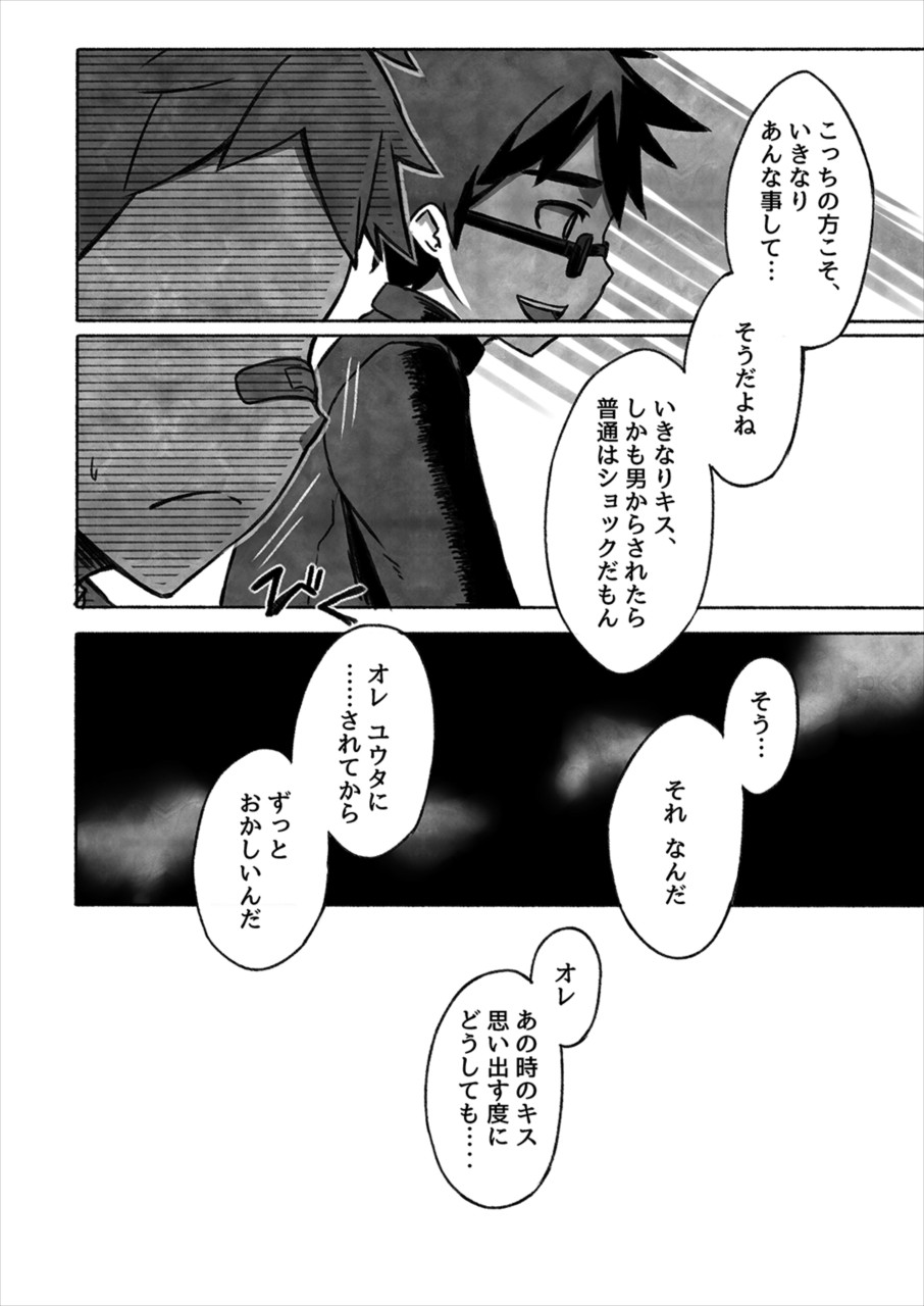 【エロ漫画】最初は手コキで抜き合う程度だったのがどんどんエスカレートして…♡【無料 エロ同人誌】 027