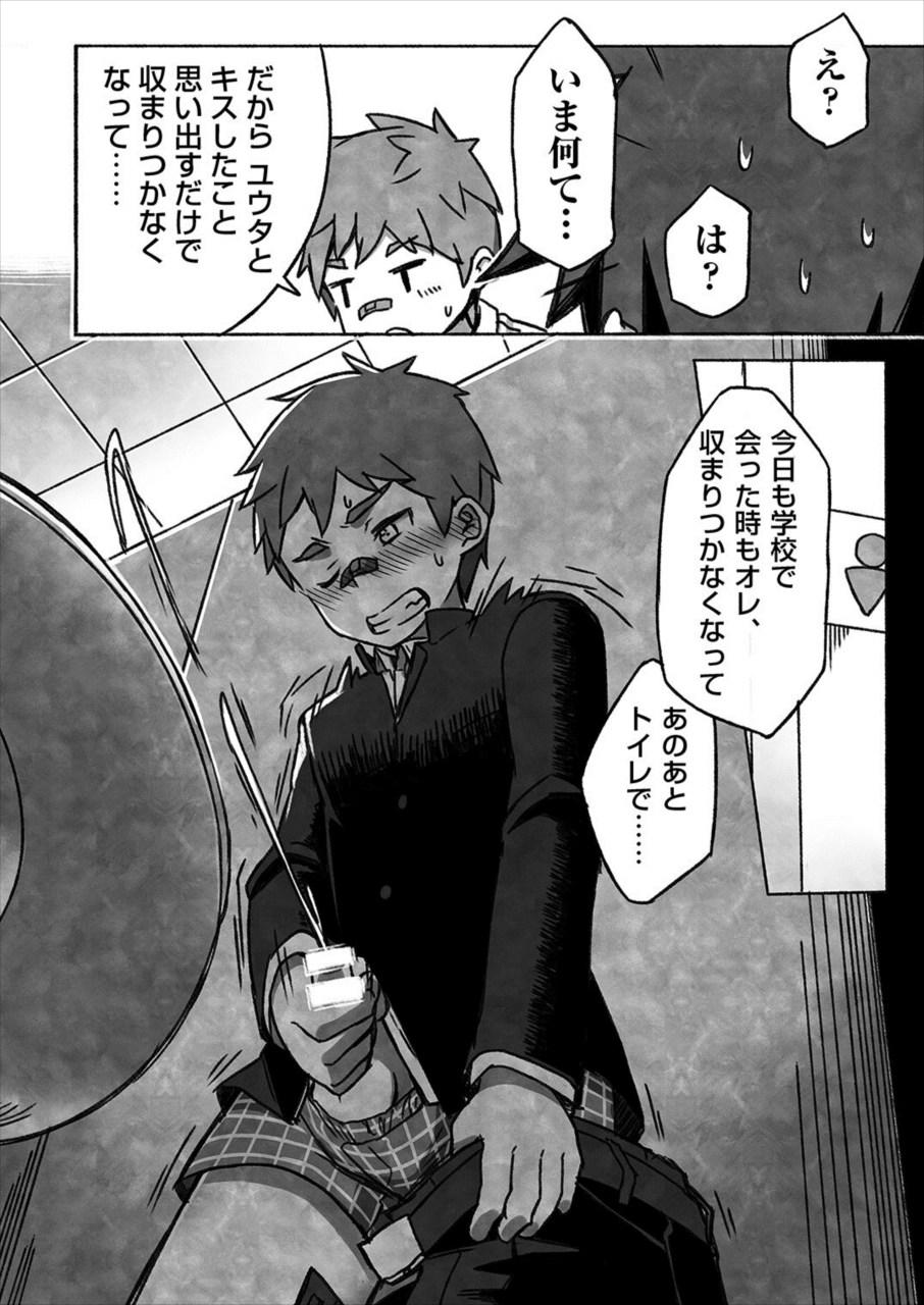 【エロ漫画】最初は手コキで抜き合う程度だったのがどんどんエスカレートして…♡【無料 エロ同人誌】 029