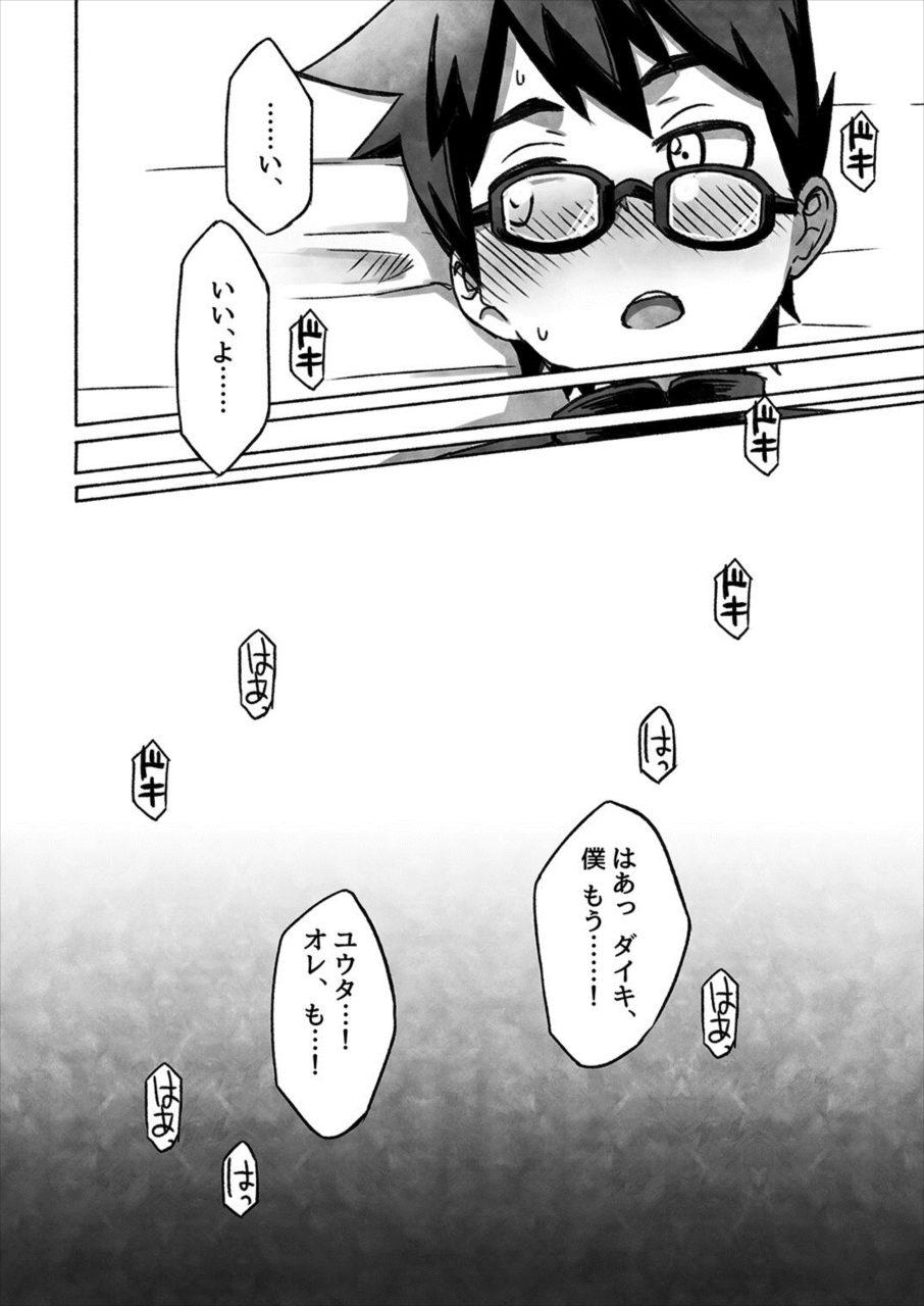 【エロ漫画】最初は手コキで抜き合う程度だったのがどんどんエスカレートして…♡【無料 エロ同人誌】 037
