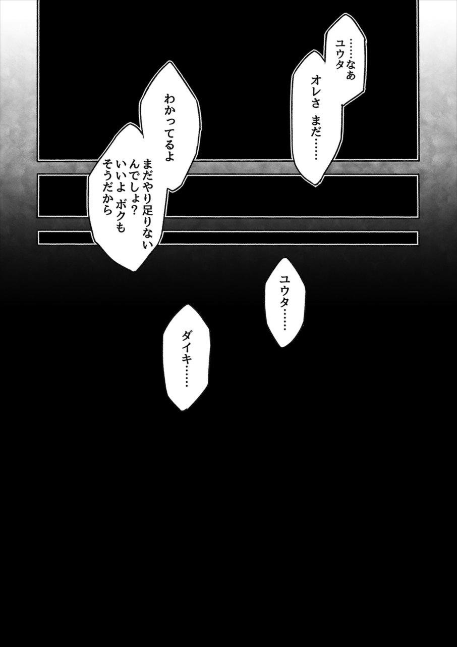 【エロ漫画】最初は手コキで抜き合う程度だったのがどんどんエスカレートして…♡【無料 エロ同人誌】 039