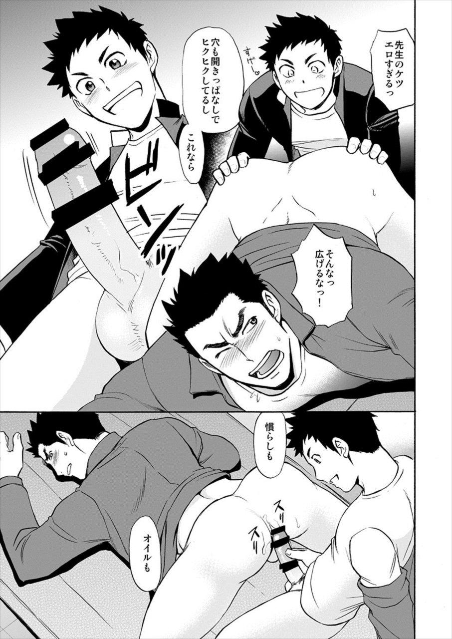 【エロ漫画】ケツ穴がおまんこになっちゃった先生の肉便器生活w【無料 エロ同人誌】 008