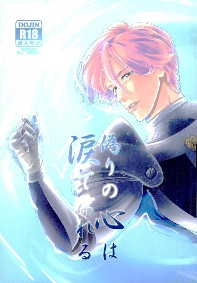 【エロ同人誌 七つの大罪】一度同室になって触れ合うことを覚えてから、溜まるたびに抜きあってきたハウザーとギル。【無料 エロ漫画】 001