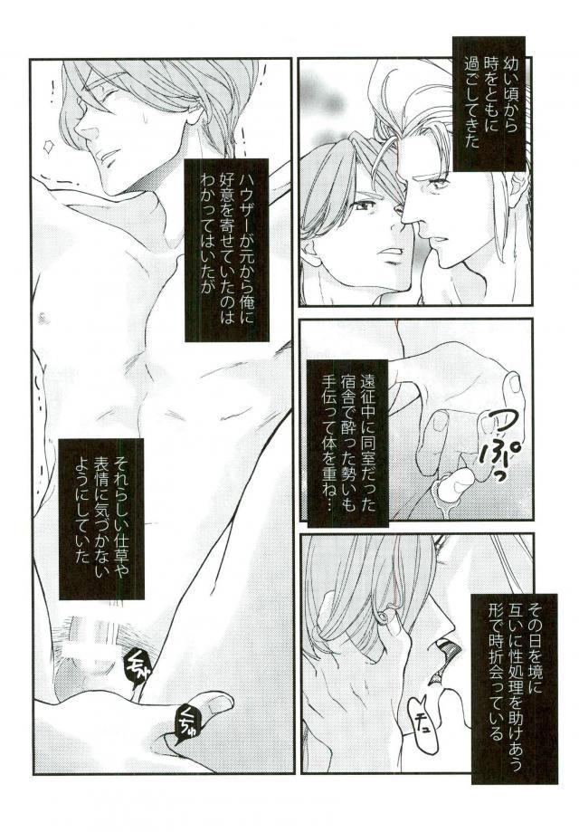 【エロ同人誌 七つの大罪】一度同室になって触れ合うことを覚えてから、溜まるたびに抜きあってきたハウザーとギル。【無料 エロ漫画】 004