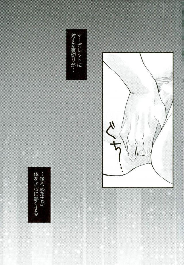 【エロ同人誌 七つの大罪】一度同室になって触れ合うことを覚えてから、溜まるたびに抜きあってきたハウザーとギル。【無料 エロ漫画】 005