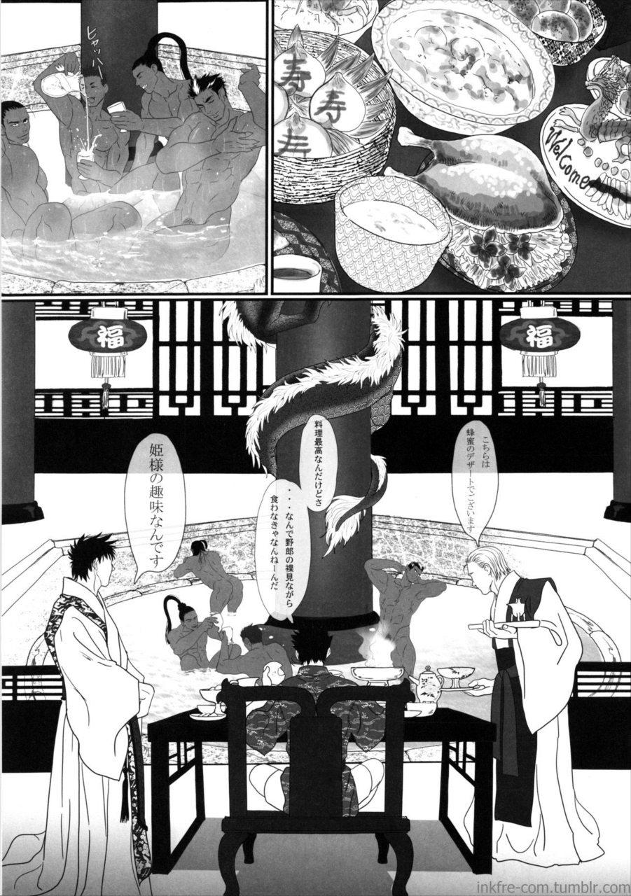 【エロ漫画】甘い誘いにホイホイ釣られて龍宮にやってきた主人公を待っていたのは水龍の化身だった!【無料 エロ同人誌】 008