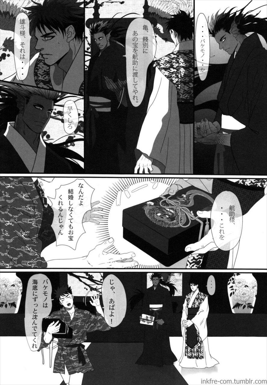 【エロ漫画】甘い誘いにホイホイ釣られて龍宮にやってきた主人公を待っていたのは水龍の化身だった!【無料 エロ同人誌】 027