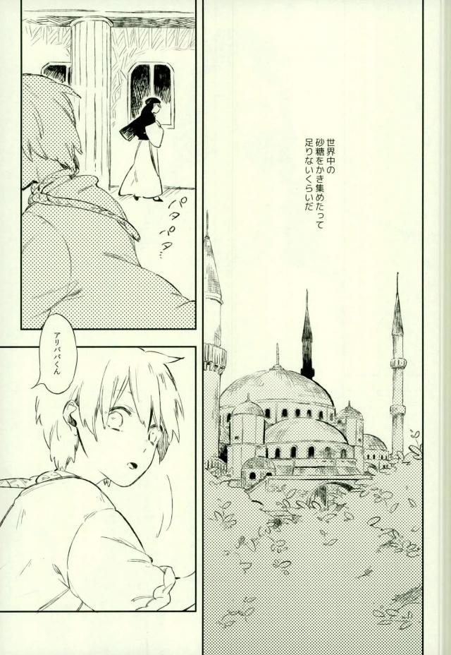 【エロ同人誌 マギ】「ジャーファルさんって俺のことすきなんですか?」と尋ねるアリババ。【無料 エロ漫画】 004