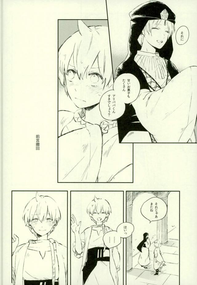 【エロ同人誌 マギ】「ジャーファルさんって俺のことすきなんですか?」と尋ねるアリババ。【無料 エロ漫画】 009