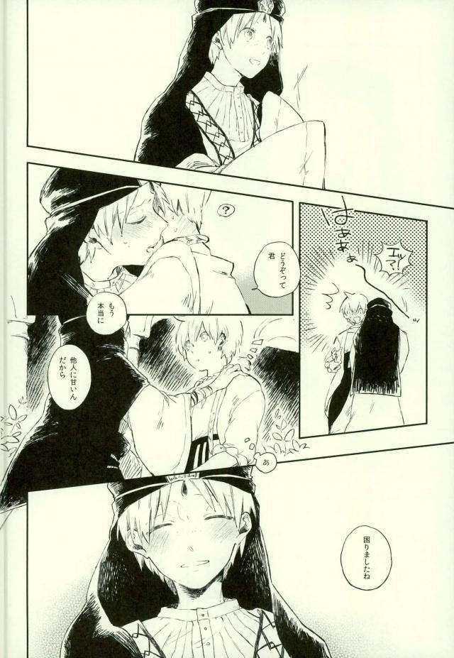 【エロ同人誌 マギ】「ジャーファルさんって俺のことすきなんですか?」と尋ねるアリババ。【無料 エロ漫画】 023