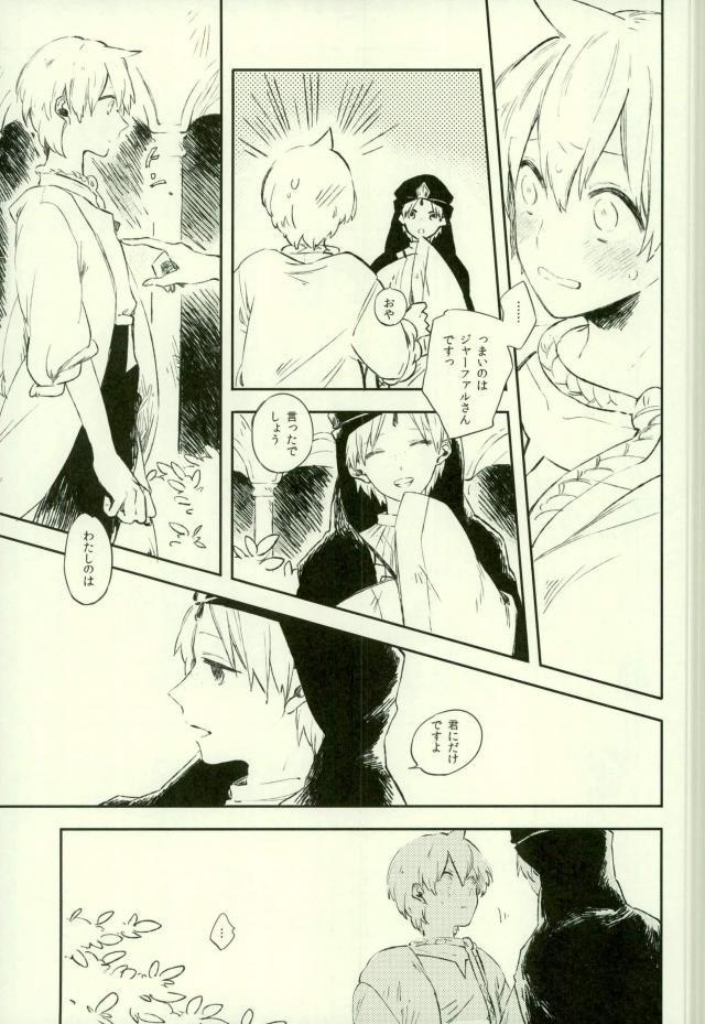 【エロ同人誌 マギ】「ジャーファルさんって俺のことすきなんですか?」と尋ねるアリババ。【無料 エロ漫画】 024