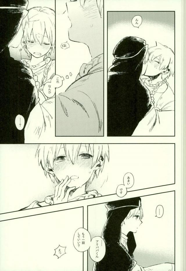 【エロ同人誌 マギ】「ジャーファルさんって俺のことすきなんですか?」と尋ねるアリババ。【無料 エロ漫画】 028