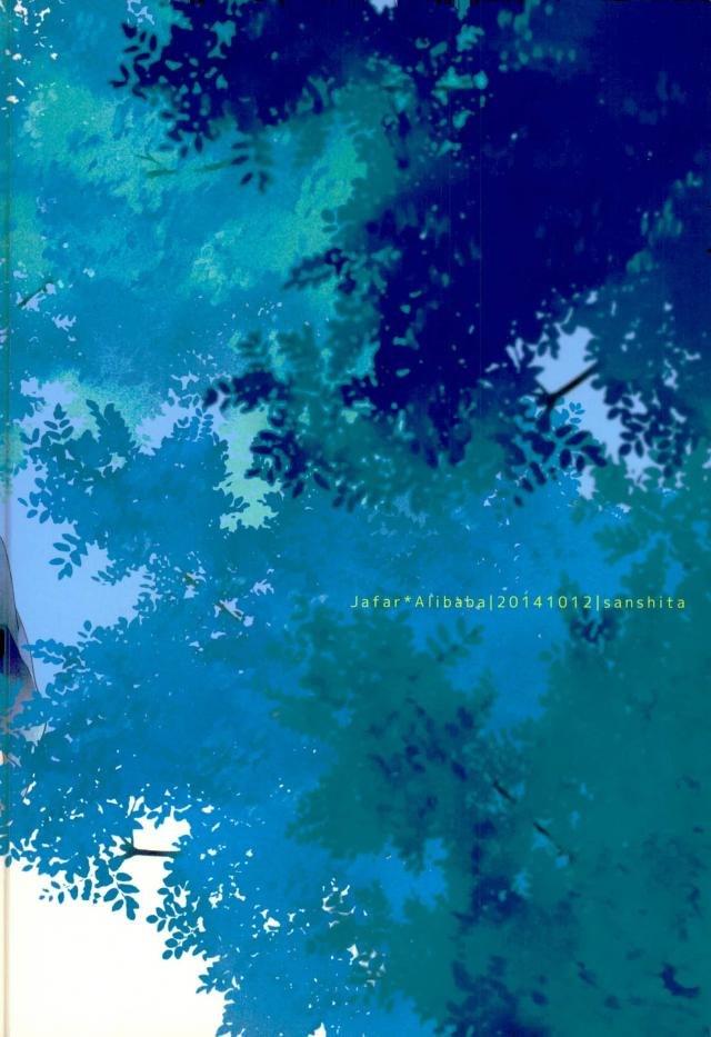 【エロ同人誌 マギ】「ジャーファルさんって俺のことすきなんですか?」と尋ねるアリババ。【無料 エロ漫画】 029