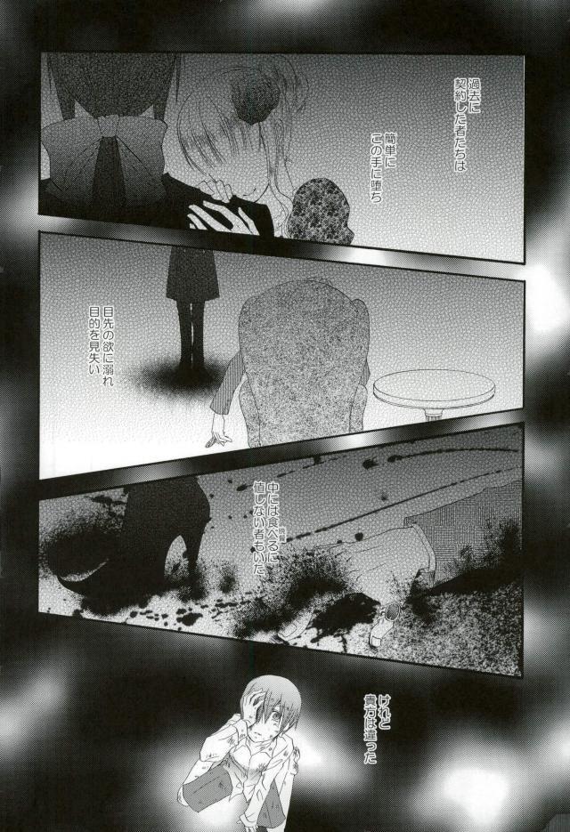 【エロ同人誌 黒執事】セバスチャンの声、言葉、仕草にいちいち反応してしまうシエル。【無料 エロ漫画】 013