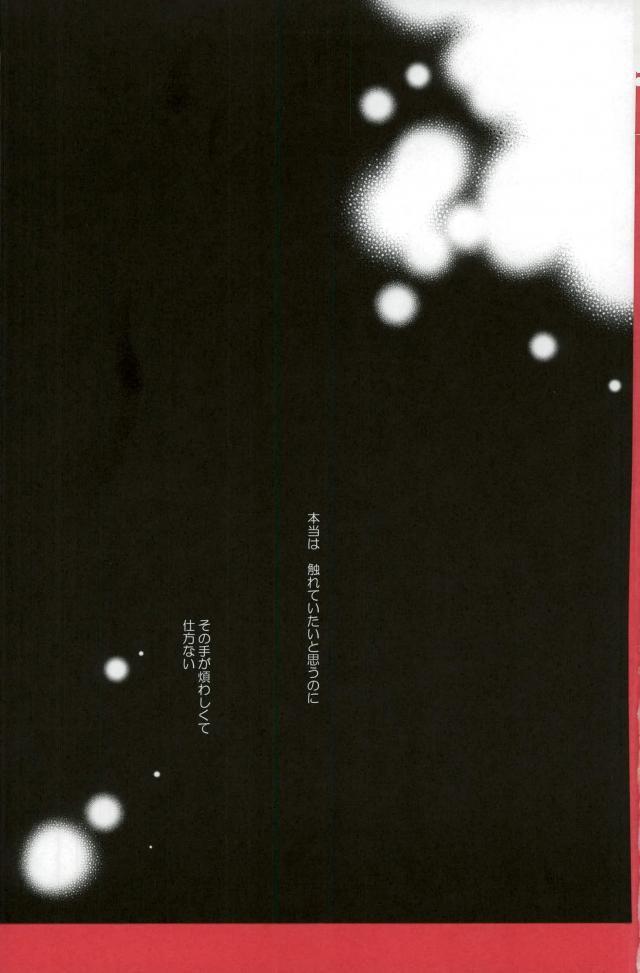 【エロ同人誌 黒執事】セバスチャンの声、言葉、仕草にいちいち反応してしまうシエル。【無料 エロ漫画】 050