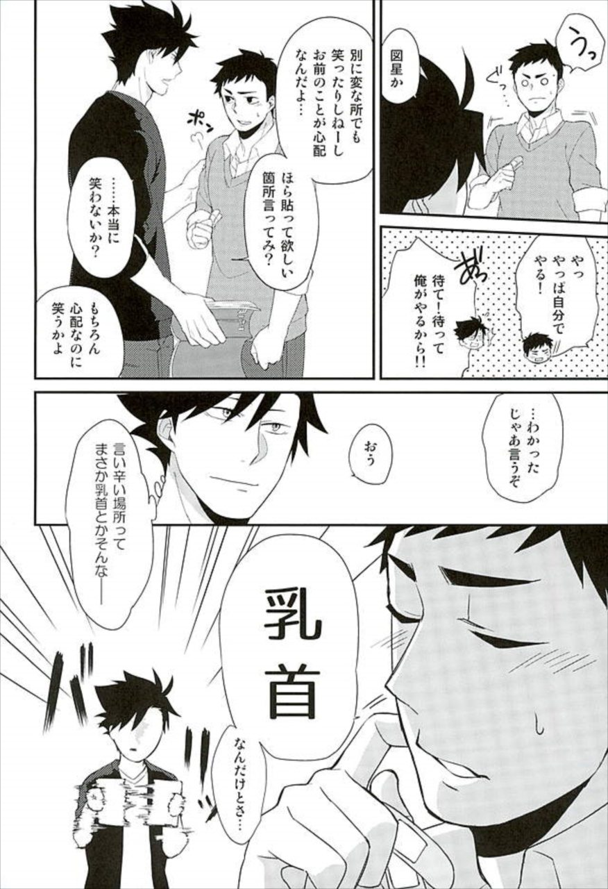 乳首 エロ 開発 漫画