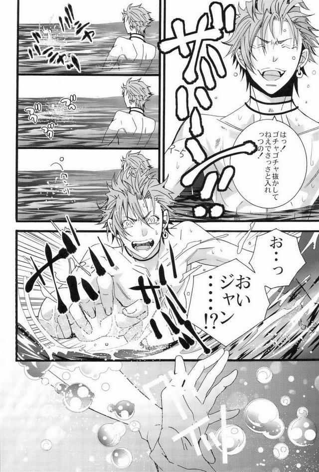 【エロ同人誌 ラッキードッグ】ジャンが海に入ろうとしないからイヴァンが無理やりジャンを海に放り投げたら実はかなずち!?【無料 エロ漫画】 017