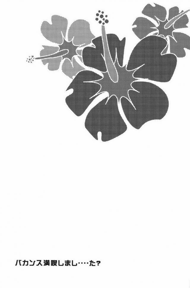 【エロ同人誌 ラッキードッグ】ジャンが海に入ろうとしないからイヴァンが無理やりジャンを海に放り投げたら実はかなずち!?【無料 エロ漫画】 059