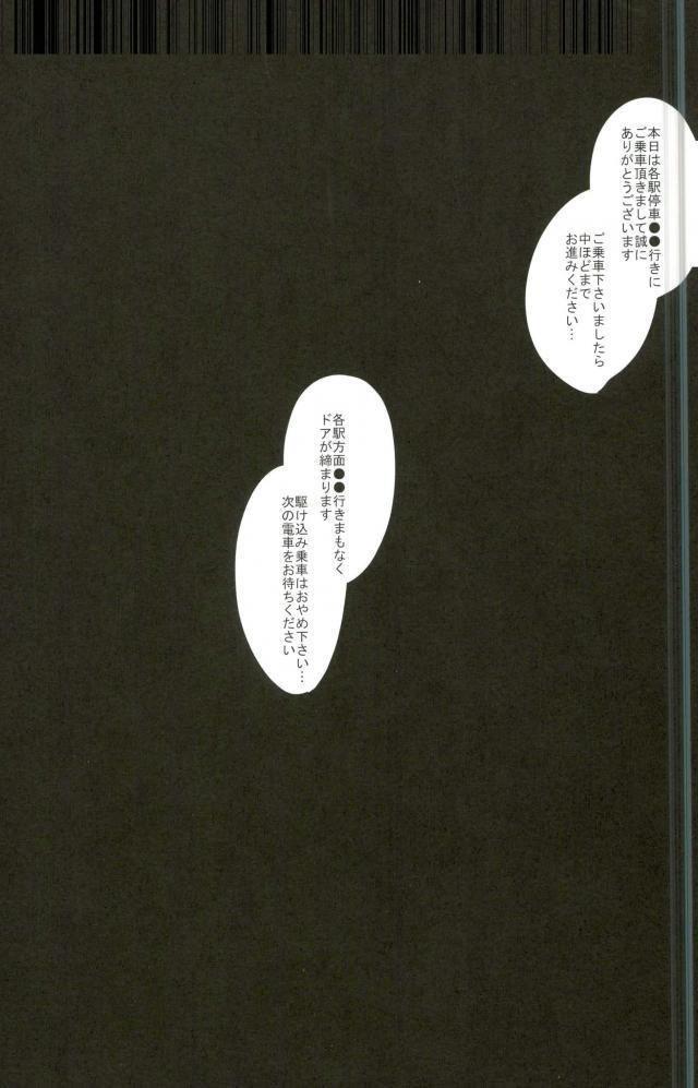 【エロ同人誌 Free】AVの撮影で憧れの松岡凛にフェラチオされちゃう山崎宗介www【無料 エロ漫画】 027