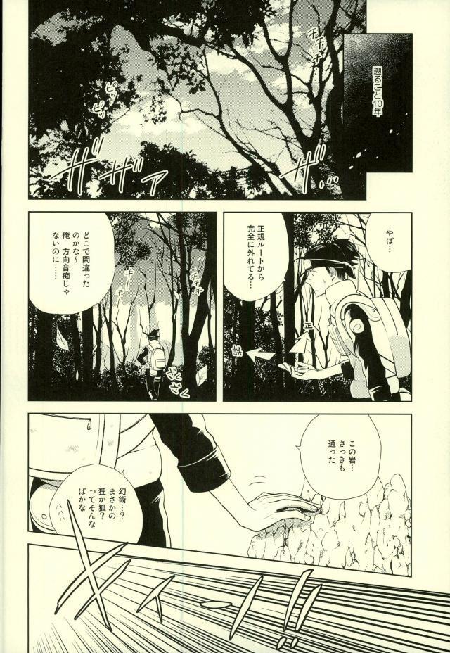 【エロ同人誌 NARUTO】イルカがカカシに慰めてもらっちゃうww乳首弄られフェラチオされたらすぐイッちゃって…w【無料 エロ漫画】 005