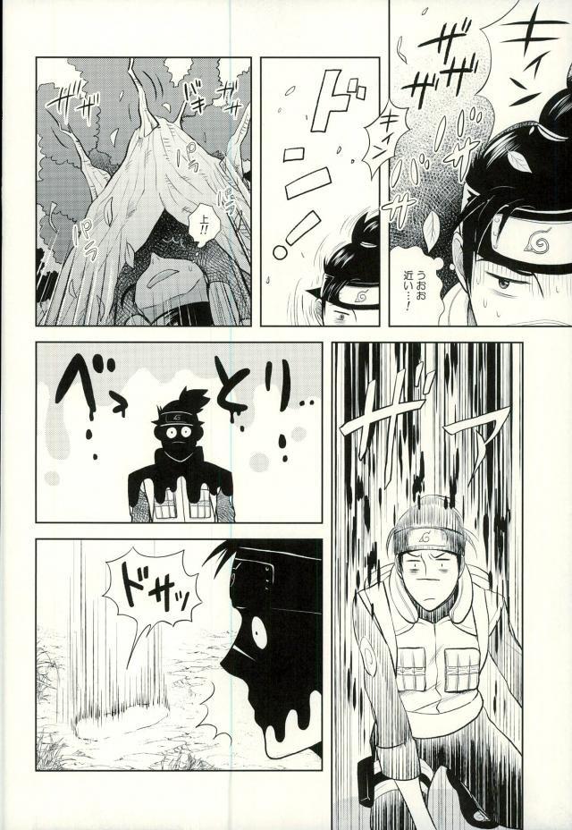 【エロ同人誌 NARUTO】イルカがカカシに慰めてもらっちゃうww乳首弄られフェラチオされたらすぐイッちゃって…w【無料 エロ漫画】 007