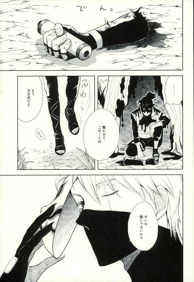 【エロ同人誌 NARUTO】イルカがカカシに慰めてもらっちゃうww乳首弄られフェラチオされたらすぐイッちゃって…w【無料 エロ漫画】 008