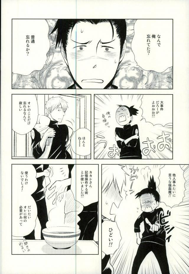 【エロ同人誌 NARUTO】イルカがカカシに慰めてもらっちゃうww乳首弄られフェラチオされたらすぐイッちゃって…w【無料 エロ漫画】 023