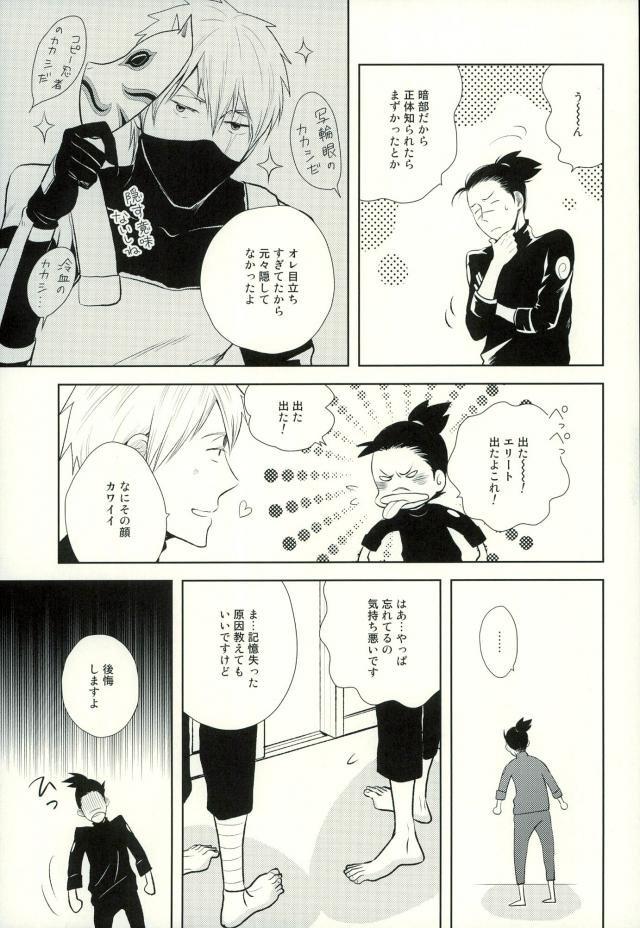 【エロ同人誌 NARUTO】イルカがカカシに慰めてもらっちゃうww乳首弄られフェラチオされたらすぐイッちゃって…w【無料 エロ漫画】 024