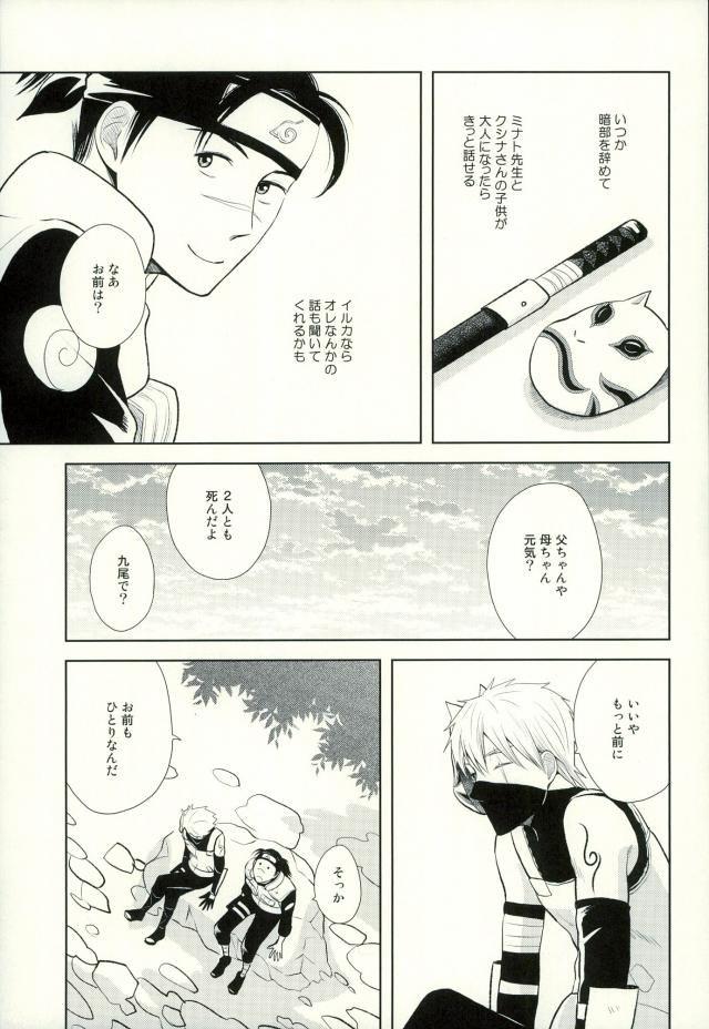 【エロ同人誌 NARUTO】イルカがカカシに慰めてもらっちゃうww乳首弄られフェラチオされたらすぐイッちゃって…w【無料 エロ漫画】 028